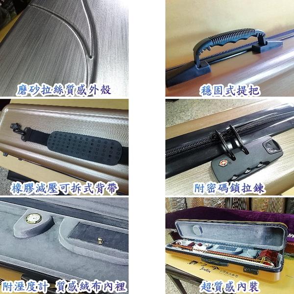 二胡盒 [網音樂城] 玻纖 碳纖 塑鋼 南胡 胡琴 琴盒 溼度計 密碼鎖 硬盒