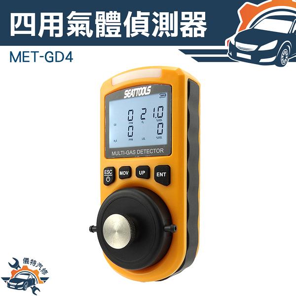 『儀特汽修』氧氣 硫化氫 沼氣 可燃氣體 一氧化碳 氣體檢測儀 四合一氣體報警儀 偵測器 GD4