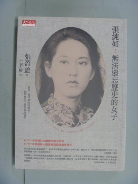 【書寶二手書T3/傳記_LFH】張純如:無法遺忘歷史的女子_張盈盈