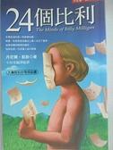 【書寶二手書T9/翻譯小說_BUX】24個比利_丹尼爾.凱斯