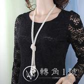 項鍊 長款項鏈配飾女衣服掛件 【轉角1號】