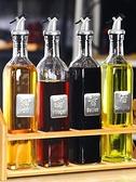 油壺 油壺防漏玻璃家用大號儲油罐調味料醬油瓶醋瓶裝油瓶套裝廚房用品【快速出貨八折搶購】
