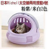 ☆日本Richell《Corole 太空艙兩用貓咪提籃》可當睡窩 M號