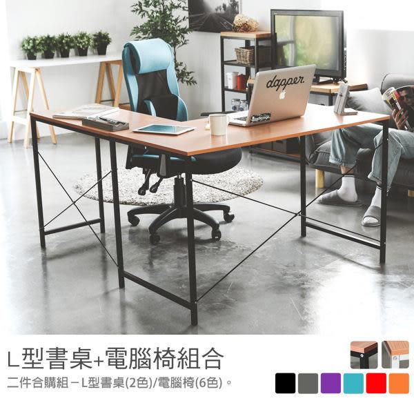 電腦桌椅/書桌椅 L型書桌+電腦椅組 MIT台灣製 完美主義【SS016】