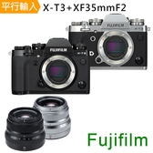 FUJIFILM X-T3+XF35mmF2 輕巧大光圈 單鏡組*(中文平輸)-