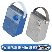 [富廉網]【INTOPIC】廣鼎 SP-HM-BT181 雅仕布紋藍牙喇叭