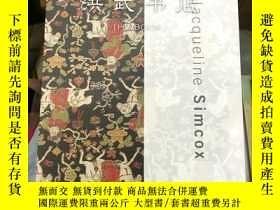 二手書博民逛書店CHINESE罕見TEXTILES(共5本)Y11337 jac