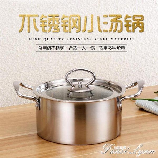 加厚不銹鋼單人小火鍋一人一鍋清湯鍋電磁爐專用自助涮涮鍋熱銷 HM 范思蓮恩