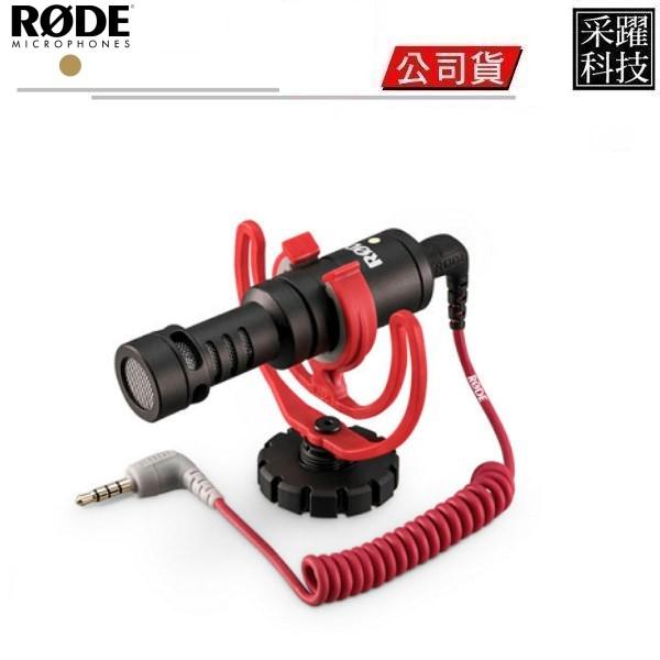 RODE 微型指向性麥克風 VMICRO Video Micro 機頂 麥克風 公司貨