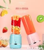 榨汁機榨汁機多功能家用水果小型榨汁杯迷你充電便攜式學生果汁機豆漿機生活館 熱賣單品