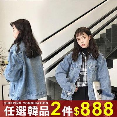 任選2件888牛仔外套韓版寬鬆工裝百搭短版牛仔外套【08G-F1064】