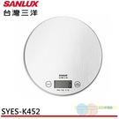SANLUX 台灣三洋 數位料理秤 SYES-K452