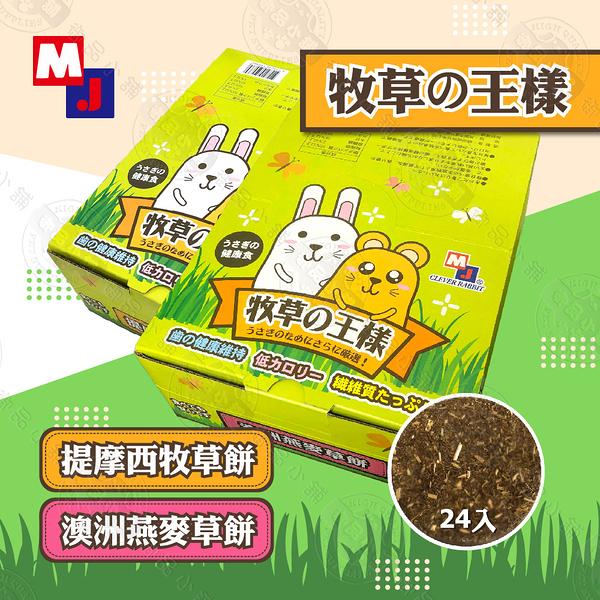 新品優惠》MJ 聰明兔《牧草的王樣》3入裝 牧草餅 提摩西 甜燕麥 兔子 天竺鼠 磨牙 零食