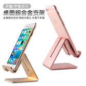 鋁合金手機支架 平板電腦手機萬用支架 高質感鋁合金材質 手機架 展示架