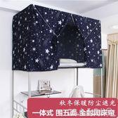 一體式床幔大學生宿舍寢室上鋪下鋪全封閉床簾五面遮光防塵頂0.9m 『七夕好禮』