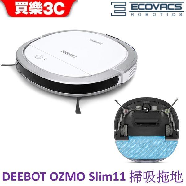 科沃斯 ECOVACS DEEBOT OZMO Slim11 吸+拖 掃地機,登錄送配件,聯強代理 分期0利率