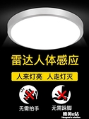 感應吸頂燈led樓道家用聲控過道樓梯燈智慧雷達人體紅外線感應燈ATF 韓美e站