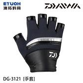 漁拓釣具 DAIWA DG-3121 黑黑 [五指手套]
