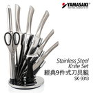 [YAMASAKI 山崎家電] 經典9件式刀具組 SK-9313