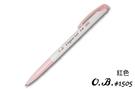 《享亮商城》OB-1505 紅色 0.48mm自動中性筆