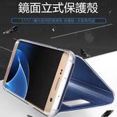 三星 Galaxy S7 Edge S8 plus 智慧休眠 免翻蓋接聽 鏡面立式 保護殼 翻蓋皮套 支架 手機套 保護套