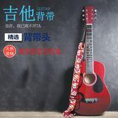 吉他背帶 個性小清新可愛民謠男女吉他配件通用肩帶斜挎帶繩背帶 挪威森林
