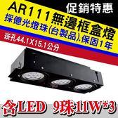 含稅AR111 LED 11W9珠*3燈 崁孔45X15公分 無邊框方型崁燈 LED盒燈 投射燈 搭億光燈珠