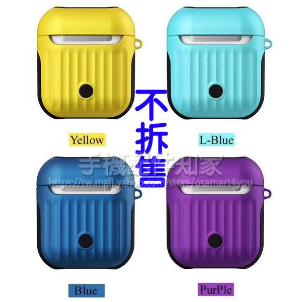 【可多組任意穿搭】Apple AirPods 行李箱 二合一保護套 防摔防塵保護套/Apple原廠專用-ZY