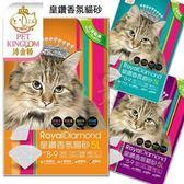 *KING WANG*【三包組+含運】皇鑽香氛貓砂香水礦物砂抗菌除臭10L細砂