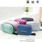 旅行洗漱包化妝包便攜式大容量收納袋-蘇迪奈