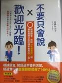【書寶二手書T7/財經企管_JPZ】不要只會說歡迎光臨_內藤加奈子