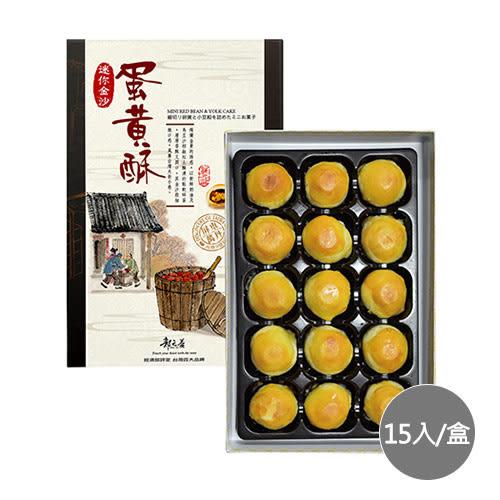 【郭元益】迷你金沙蛋黃酥-15入/盒