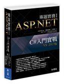 ASP.NET專題實務(I): C#入門實戰(VS 2017版)