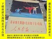 二手書博民逛書店《人民畫報》1970年9期(缺罕見頁 )Y9964 出版1970