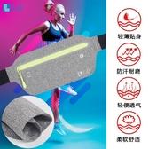 腰包運動腰包跑步手機包男女多功能戶外裝備防水隱形超薄觸屏小腰帶包 夏季新品
