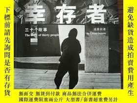 二手書博民逛書店1976唐山大地震罕見倖存者 三十個故事Y154978 成貴民