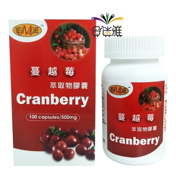 美天健蔓越莓萃取物膠囊(100顆/瓶)【合迷雅好物超級商城】