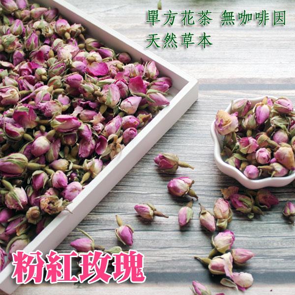 玫瑰花 歐洲粉玫瑰 花苞 法國粉玫瑰花朵 粉紅玫瑰 天然花茶 散茶 75克 【正心堂】