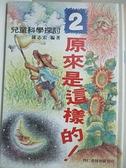 【書寶二手書T2/少年童書_AO6】原來是這樣的2_精平裝: 精裝本