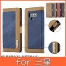 三星 Note9 Note8 CM撞色皮套006 手機皮套 插卡 隱形磁扣 掀蓋殼 保護套
