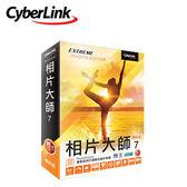 【意念數位館】CyberLink 相片大師7 極致版 PhotoDirector7
