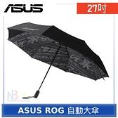 ASUS ROG 27吋 抗UV 防風 自動大傘