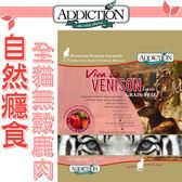 【zoo寵物商城】(送台彩刮刮卡*8張)紐西蘭Addiction自然癮食全齡貓無穀鹿肉貓糧9.07kg