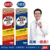 ALL PASS過關 護理舒緩霜 100g (潘懷宗推薦 涼感型/溫感型 兩款可選) 專品藥局