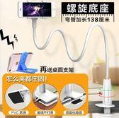 懶人手機支架 床頭床上用看電視多功能夾子放桌面神器手機架加長
