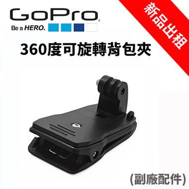 【GOPRO配件出租】GOPRO 固定夾子 可360度旋轉 副廠