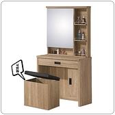 【水晶晶家具/傢俱首選】JX1351-5舒活76cm橡木色化妝鏡台﹝含椅﹞