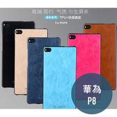 HUAWEI 華為 P8 逸彩系列 TPU+PU 超薄 全包邊 皮殼 手機殼 保護殼 手機套 矽膠套