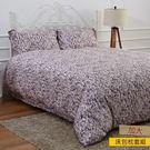 HOLA 詩序木棉絲床包枕套組加大...