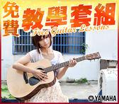 【小麥老師樂器館】41吋 吉他 Yamaha F310 民謠吉他【G8】►贈教學影片和超值配件 木吉他 吉他
